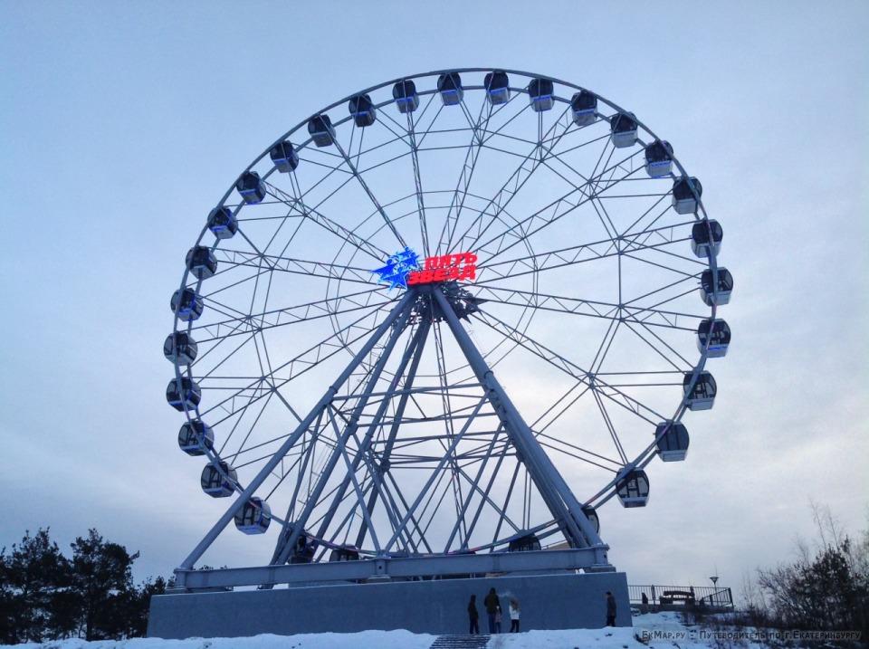 Колесо обозрения в Екатеринбурге